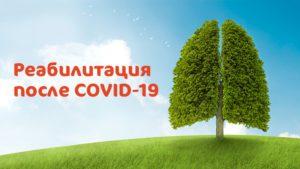 Восстановление после covid-19