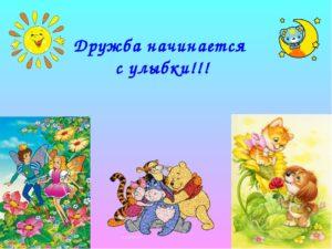 Анонс  праздника для детей.