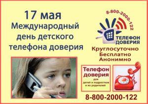 Анонс мероприятия к Международному дню детского телефона доверия.