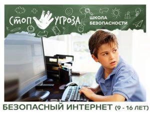 http://cson26.ru/kak-obespechit-bezopasnost-detey-v-internete/