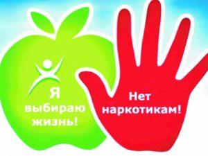 Мероприятия к Международному дню борьбы с наркоманией и незаконным оборотом наркотиков