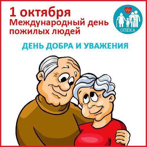 Анонс благотворительной акции ко Дню пожилых людей